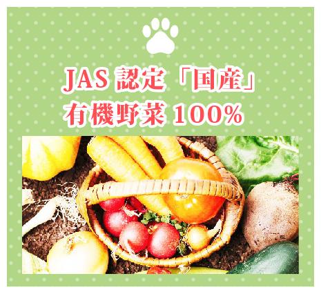 JAS認定「国産」有機野菜100%